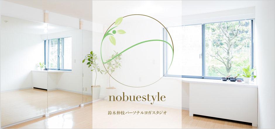 鈴木伸枝 パーソナルヨガスタジオ 東京北参道