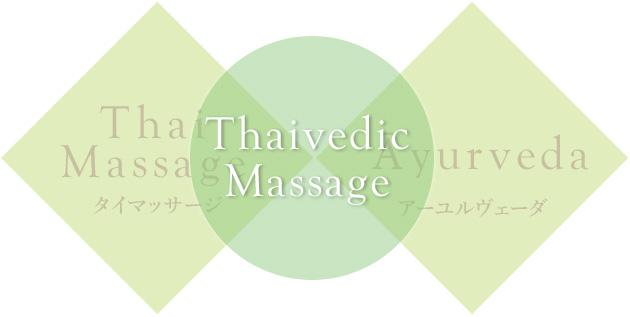 タイヴェ―ディックマッサージ 鈴木伸枝パーソナルヨガスタジオ